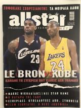 All Star Basket #159 Kobe Bryant & Lebron James Συλλεκτικό Περιοδικό με αφίσα.