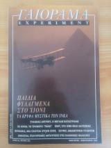 Γαιόραμα Experiment - Έτος 5ο - Τεύχος 23ο