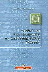 Διδακτική της ελληνικής ως δεύτερης ξένης γλώσσας