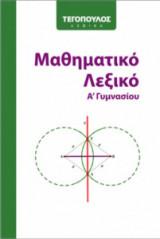 Μαθηματικό λεξικό Α γυμνασίου