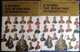 Η ΙΣΤΟΡΙΑ ΤΗΣ ΒΥΖΑΝΤΙΝΗΣ ΑΥΤΟΚΡΑΤΟΡΙΑΣ (ΔΙΤΟΜΟ) (ΜΕΤΑΧΕΙΡΙΣΜΕΝΑ)