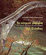 Τα πέτρινα γεφύρια της Ελλάδας
