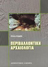 Περιβαλλοντική αρχαιολογία