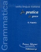 Grammatica della lingua italiana in practica