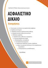 Ασφαλιστικό Δίκαιο - Εισηγήσεις