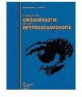 Εισαγωγή στην οφθαλμολογία και στη νευροοφθαλμολογία