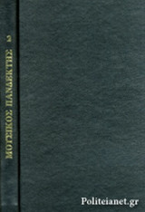ΜΟΥΣΙΚΟΣ ΠΑΝΔΕΚΤΗΣ (ΔΕΥΤΕΡΟΣ ΤΟΜΟΣ - ΒΙΒΛΙΟΔΕΤΗΜΕΝΗ ΕΚΔΟΣΗ)