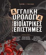 Αγγλική Ορολογία στις Βιοϊατρικές Επιστήμες