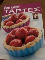 Γλυκές συνταγές - Τεύχος 21 - Τάρτες