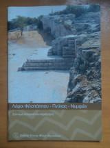 Αρχαιολογικοί Περίπατοι Γύρω Από Την Ακρόπολη :Λόφοι Φιλοπάππου - Πνύκας - Νυμφών
