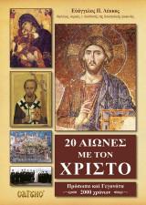 20 Αιώνες με τον Χριστό