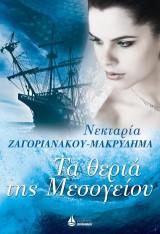 Τα θεριά της Μεσογείου