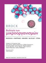 Βιολογία των μικροοργανισμών