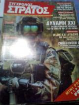 Συγχρονος στρατος τευχος 53