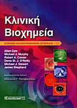 Κλινική βιοχημεία
