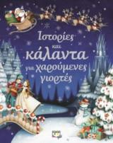 Ιστορίες και κάλαντα για χαρούμενες γιορτές