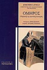 Όμηρος-ο θεμελιωτής της ευρωπαϊκής λογοτεχνίας