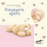 Ονειρεμένη αγάπη