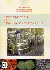 Βιοτεχνολογία και βιομηχανικές ζυμώσεις