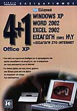 4+1 Office XP