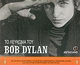 Το λεύκωμα του Bob Dylan