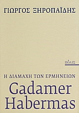 Gadamer - Ηabermas: η διαμάχη των ερμηνειών