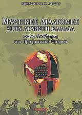 Μυστικές διαδρομές στην άγνωστη Ελλάδα και η αναζήτηση του πραγματικού Ομήρου