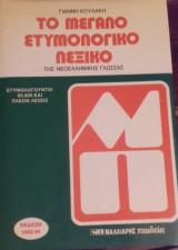 Το μεγάλο ετυμολογικό λεξικό της νεοελληνικής γλώσσας