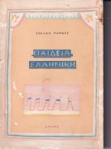 Παιδεία Ελληνική
