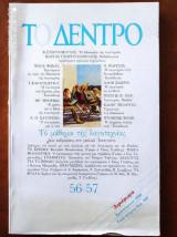 Το δεντρο.Νο 56-57 του 1990