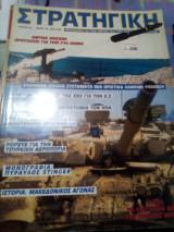 Στρατηγικη τευχος 20