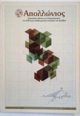 Απολλώνιος- Περιοδική Έκδοση παραρτήματος της Ελληνικής Μαθηματικής Εταιρείας της Ημαθίας- τεύχος 6