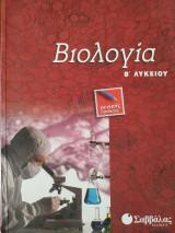 Βιολογία Β Λυκείου