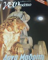 Γεωτρόπιο #99-Δόνα Μαδρίτη