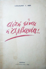 Αυτη ειανια η αλβανια