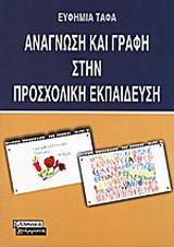 Ανάγνωση και γραφή στην προσχολική εκπαίδευση