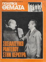 Πολιτικά θέματα τεύχος 317, 22 Αυγούστου - 28 Αυγούστου 1980