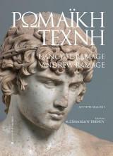 Ρωμαϊκή Τέχνη (Β' έκδοση)