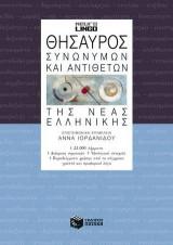 Θησαυρός συνωνύμων και αντιθέτων της νέας ελληνικής