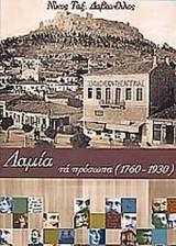 ΛΑΜΙΑ ΤΑ ΠΡΟΣΩΠΑ (1760-1930)