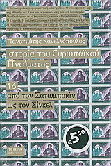 Ιστορία του ευρωπαϊκού πνεύματος: Από τον Σατωμπριάν ως τον Σίνκελ