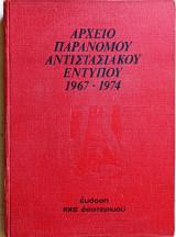 Αρχειο παρανομου αντιστασιακου εντυπου 1967-1974