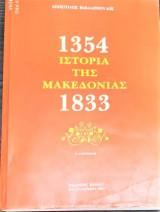 Ιστορία της Μακεδονίας 1354-1833
