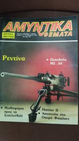 Αμυντικά θέματα τεύχος 21