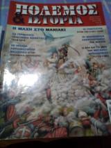 Παγκοσμια πολεμικη ιστορια τευχος 50