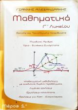 Μαθηματικά Γ Λυκείου (1ο μέρος)