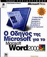 Ο οδηγός της Microsoft για το Microsoft Word 2000
