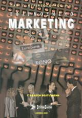 Εφαρμοσμένο marketing