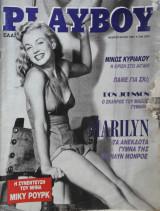 Playboy Φεβρουάριος 1987, Marilyn
