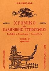 ΧΡΟΝΙΚΟ ΤΗΣ ΕΛΛΗΝΙΚΗΣ ΤΥΠΟΓΡΑΦΙΑΣ (1476-1828) (ΠΡΩΤΟΣ ΤΟΜΟΣ)